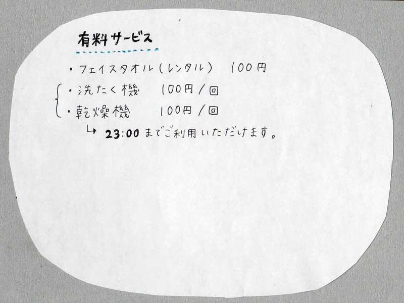 有料サービス:フェイスタオル(レンタル)100円 洗濯機100円/回 乾燥機100円/回 (23時まで)