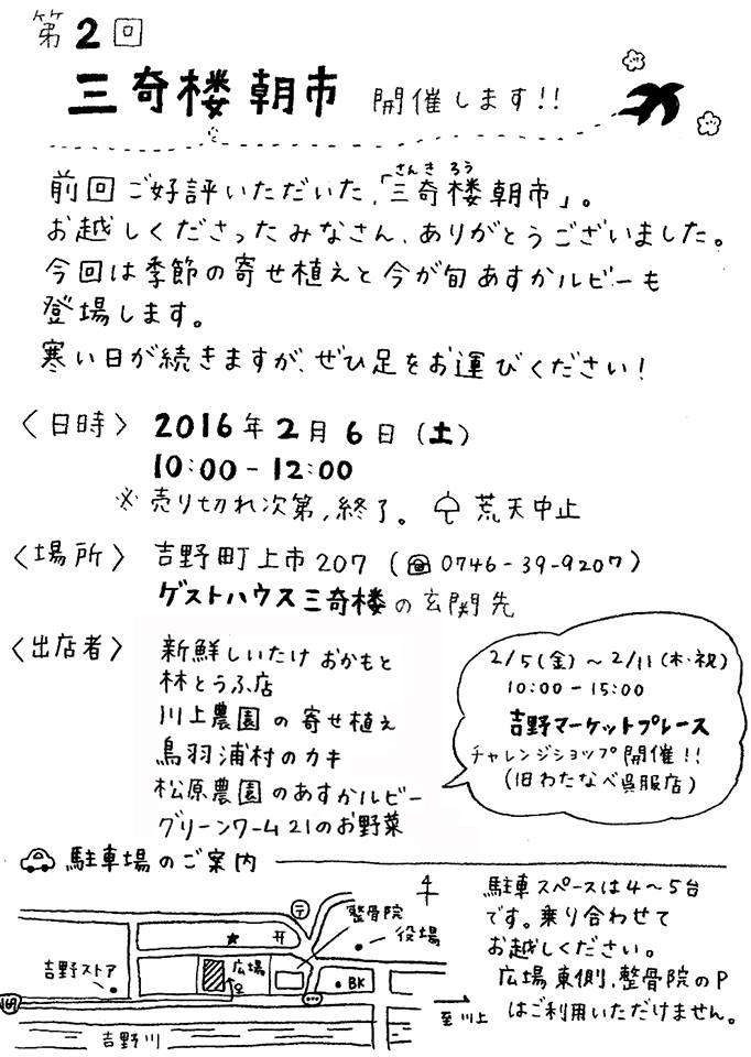 asaichi2016_2_6