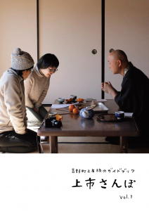 kamiichi_sanpo_vol1_s_01